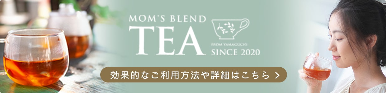 MOM`S BLEND TEA とは?
